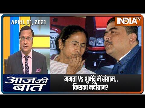 Aaj Ki Baat With Rajat Sharma, April 1st, 2021: ममता Vs शुभेंदु में संग्राम..किसका नंदीग्राम?