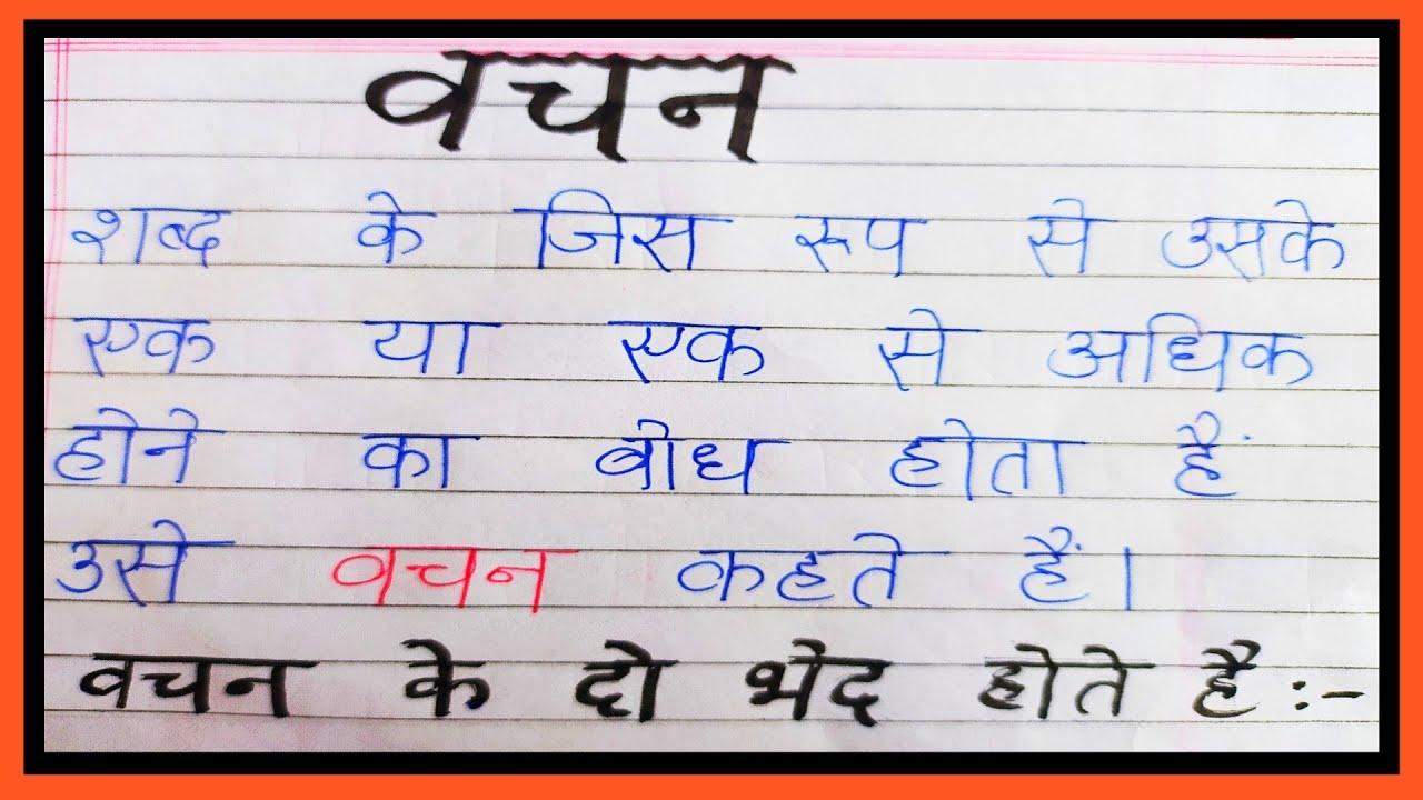 Download वचन किसे कहते हैं Vachan kise Kahte hai वचन की परिभाषा Vachan ki Paribhasa