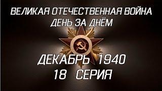 Великая война. Декабрь 1940. 18 серия