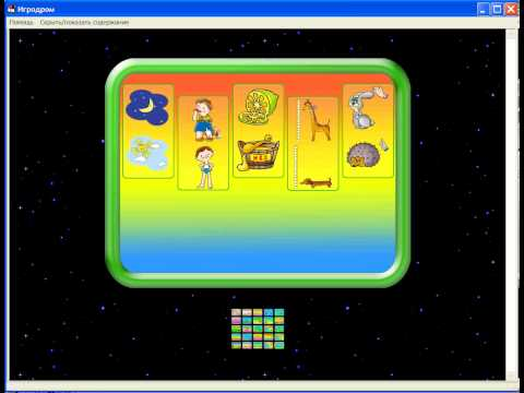 Видео Развивающие игры логика онлайн