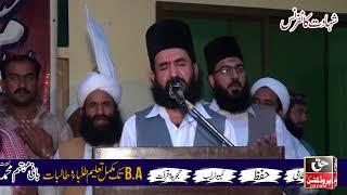 Dua e Khair / Pir Muhammad Naqeeb ur Rehman / Kotli Kohala Gujrat