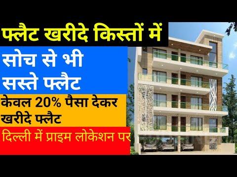 फ्लैट खरीदे किस्तों में   1BHK 2BHK 3BHK   Low Price Flats in Delhi   Flats on EMI
