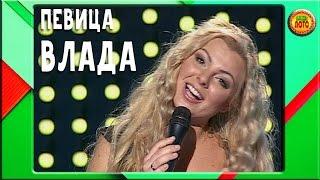 Певица Влада песня Мамина Дочка в телешоу Ваше Лото