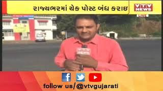 આજથી રાજ્યભરમાં ચેક પોસ્ટ બંધ કરાઇ, શામાળજી ચેકપોસ્ટ  મોડી રાત્રે બંધ કરાઇ | VTV Gujarati News