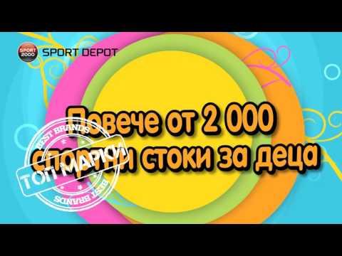 Намаление за 1 юни в Sport Depot from YouTube · Duration:  31 seconds