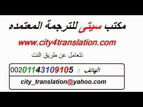 مكتب ترجمة مدينة الرياض|Translation Office Riyadh