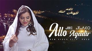 Fatima Tabaamrant : Allo Agadir ( Video Clip ) 2020