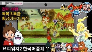 [3DS/요괴워치2]진타 -18편- 복복초특급,황금이무기 등장!