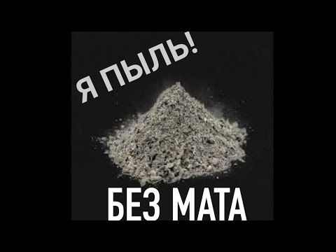 MORGENSHTERN - Я ПЫЛЬ! (БЕЗ МАТА)