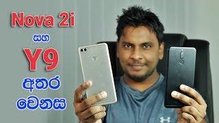 Huawei Nova 2i vs Huawei Y9 in Sri Lanka.