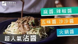 【萬用醬料】超人氣沾醬大全!麻醬、辣椒醬、五味醬、沙沙醬、火鍋醬、烤肉醬| 台灣好食材 Fooding