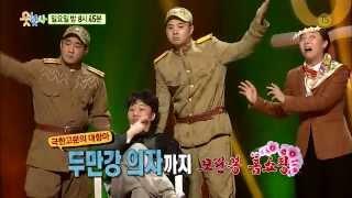 SBS [웃찾사] - 12일(일) 예고