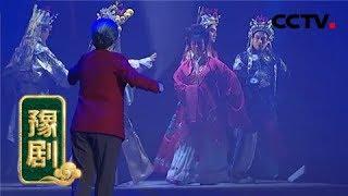 《九州大戏台》 20190527 豫剧《常香玉》(选段)| CCTV戏曲