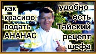 как порезать ананас и подать на блюде тайский рецепт подготовки ананаса к еде how to cut the pinea