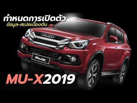 เปิดตัว 2019 Isuzu MU-X The Onyx ก่อนวาเลนไทน์? ข้อมูล-สเปคเบื้องต้น | CarDebuts