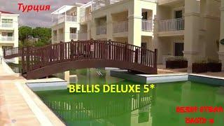 Отдых в Турции 2020 Лучший отель для отдыха Семейный отель BELLIS DELUXE 5 Обзор отеля Часть 3