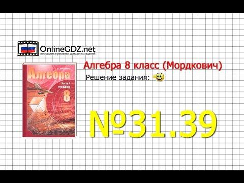 Номер 24 24 Алгебра 8 класс Мордкович