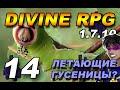 DivineRPG Minecraft (С.14) 5 БОССОВ СРАЗУ - Выживание с Модами и GeronCraft