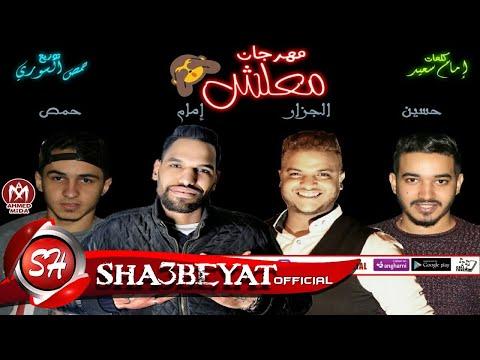 مهرجان معلش غناء امام سعيد -  احمد الجزار - حمص السورى - حسين السورى توزيع حمص السورى