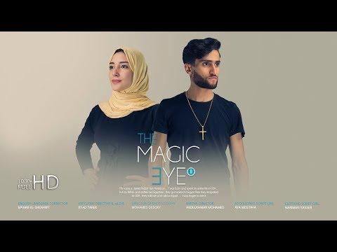 أمريكي مسيحي وقع في حب مسلمة محجبة 4 ❤️ The Magic eye II