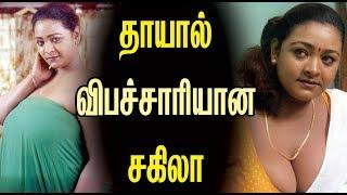 தாயால் விபச்சாரியான சகிலா | Tamil Cenima News | Tamil Rockers | Kollywood News  | Kollywood