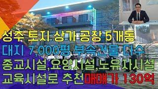 [대구 성주땅 토지]경북 성주군 대가면 땅 토지 공장 …