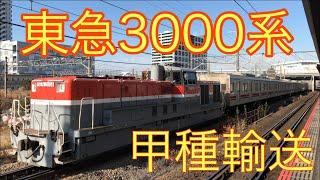 【甲種輸送#23】東急3000系 横浜入場