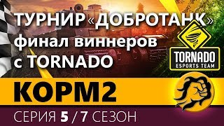 КОРМ2 vs. TORNADO. Финал виннеров. Турнир