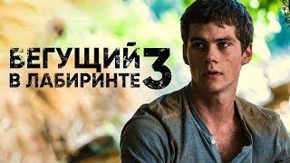 Бегущий в лабиринте 3: Лекарство от смерти-трейлер! Смотреть фильм онлайн в хорошем качестве!