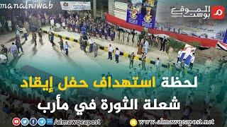 شاهد..لحظة استهداف حفل إيقاد شعلة الثورة في مأرب