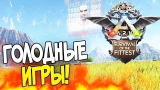 ARK: Survival Evolved - ГОЛОДНЫЕ ИГРЫ! (Survival of the Fittest)(Обзор) #77