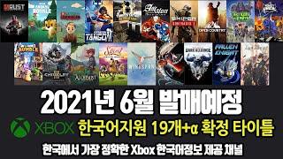 한국에서 가장 정확한 2021년 6월 발매예정, Xbo…