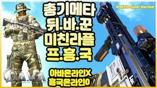 "[AVA] ""HK416 Super Marsha…"