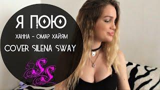 Ханна-Омар Хайам ковер Силена Свэй(cover Silena Sway)♥Silena Sway♥