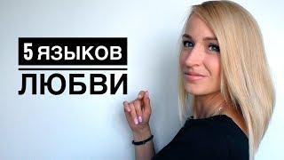 """""""Пять языков любви""""    Полезные книги"""