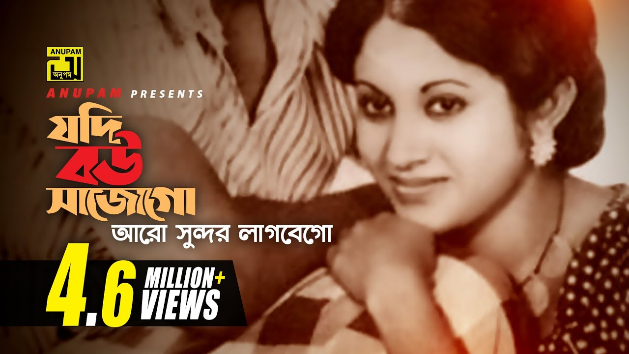 Download Jodi Bou Shajo Go   যদি বউ সাজো গো   Bulbul Ahmed & Babita   Runa Laila & Khurshid Alam   Wada