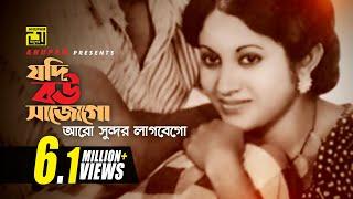 Jodi Bou Shajo Go | যদি বউ সাজো গো | Bulbul Ahmed & Babita | Runa Laila & Khurshid Alam | Wada