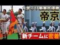 前田監督の熱い指導も!9年ぶり東東京を制した名門・帝京の新チームに密着