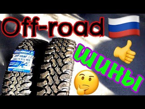 Лучшая Бюджетная Грязевая резина 2018! Cordiant Off Road Vs Forward Safari 540. Балансировка 205/75