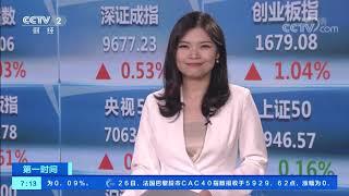 《第一时间》 20191127 1/2| CCTV财经