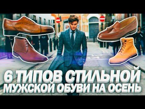 ТОП 6 ★ ОСЕННЯЯ МУЖСКАЯ ОБУВЬ ★ Самая СТИЛЬНАЯ Мужская Обувь на Осень. Мужской стиль