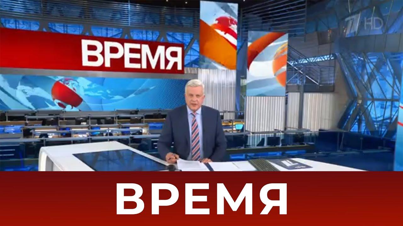 """Выпуск программы """"Время""""  от 11.09.2020 в 21:00"""