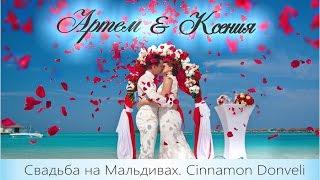 Wedding Maldives Свадьба на Мальдивах Артем и Ксения
