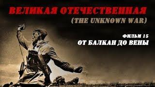 """«Великая Отечественная» (The Unknown War), фильм 15 - """"От Балкан до Вены"""""""