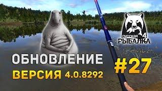 Російська рибалка 4 #27 - Оновлення. Версія 4.0.8292