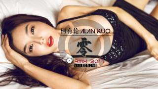 柯有伦 Alan Kuo - 零 (Ling) Zero • DJ 2017 Rmx 舞曲版 • Pinyin/Chinese/English Lyrics Sub [歌詞字幕]