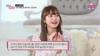 맞.춤.치.약으로 알려주는 김소희의 양치 꿀TIP! | 쇼프리티 5회