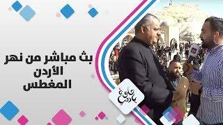 بث مباشر من نهر الأردن - المغطس