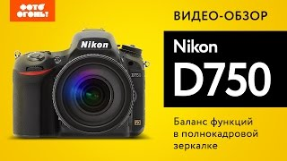 nikon D750: Тест полнокадровой зеркалки