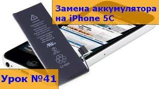 Заміна акумулятора iPhone 5C розбір, інструкція як своїми руками замінити батарею на айфоне 5С